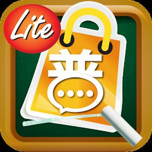 零售業實用普通話會話自學課程 Lite 教育 LOGO-阿達玩APP