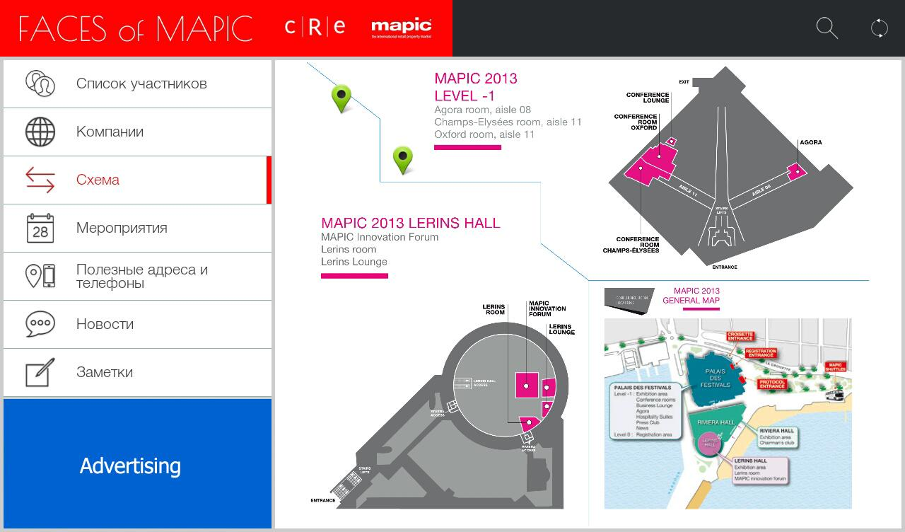 FACES of MAPIC 2013- screenshot