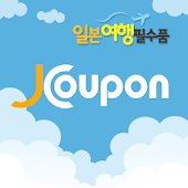 J쿠폰-일본쿠폰,JCoupon,여행정보
