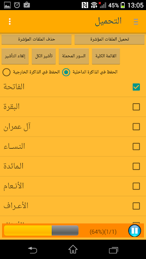 【免費教育App】القرآن الكريم - سعود الشريم-APP點子