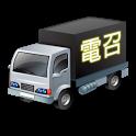 電召 icon