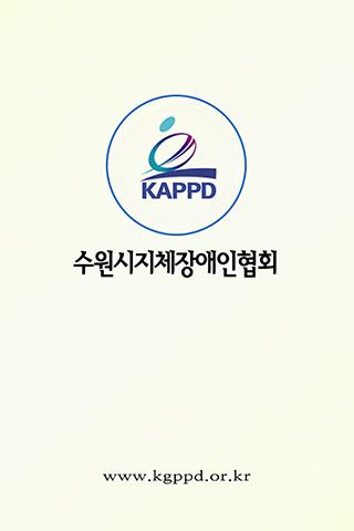 수원시지체장애인협회