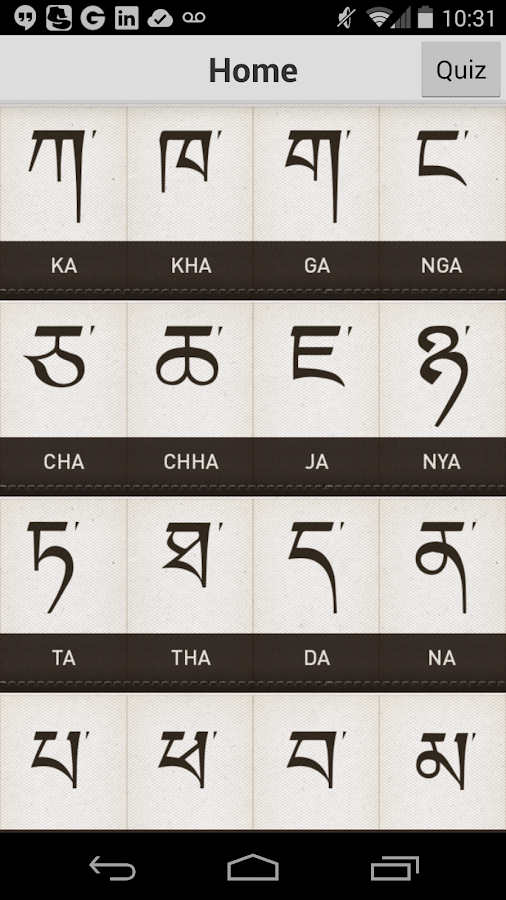 Tibetan Alphabet App- screenshot