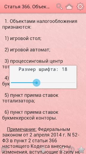 玩免費書籍APP 下載Налоговый кодекс РФ app不用錢 硬是要APP