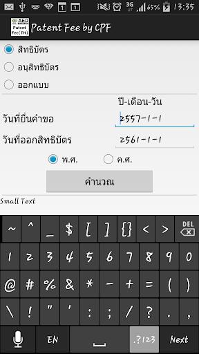 Thai Patent Fee