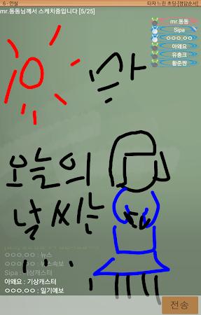 스케치퀴즈 4.2.0 screenshot 635538