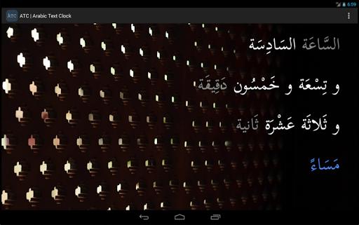 玩工具App|(ساعة) ATC | Arabic Text Clock免費|APP試玩