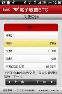 遠通電收ETC Screenshot 13