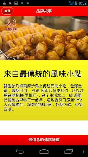 免費生活App|國昌雙胞胎-甜甜圈-麻花卷-包餡餅點心|阿達玩APP