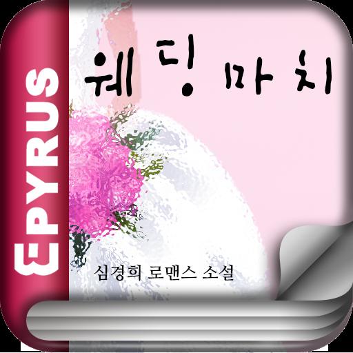 [로맨스]웨딩마치-에피루스 베스트소설 LOGO-APP點子