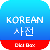 English Korean Dictionary Box