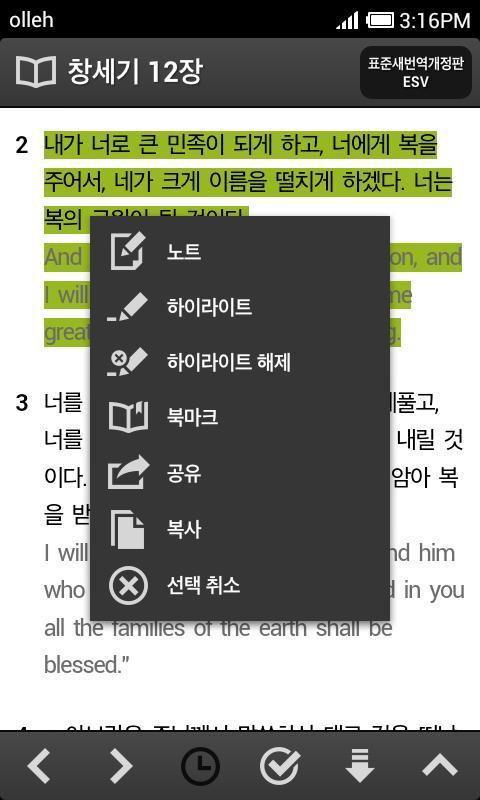 성경과 노트 (다국어 성경) - screenshot