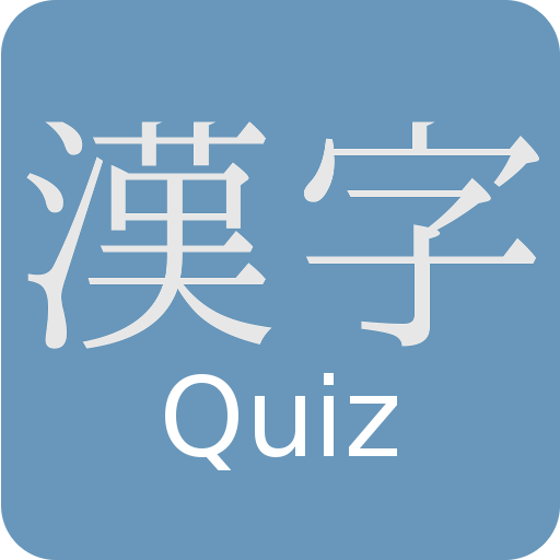 Kanji Quiz 2 教育 App LOGO-APP試玩