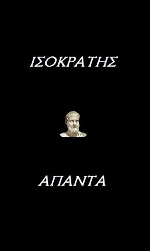 Ισοκράτης Άπαντα