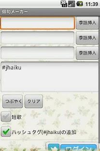 俳句メーカー- screenshot thumbnail