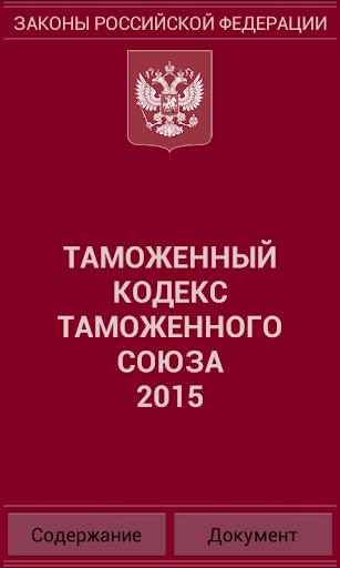 Таможенный кодекс ТС 2015