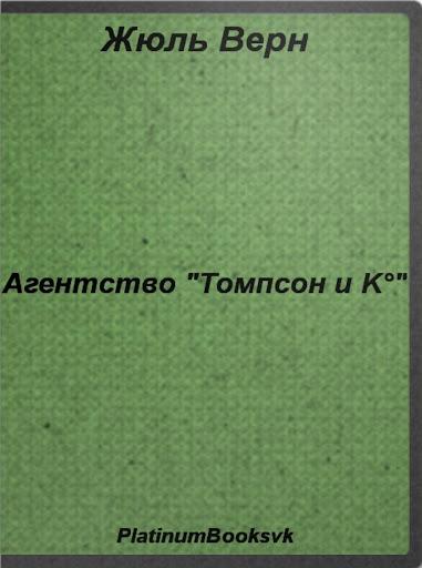 Агентство «Томпсон и K°»