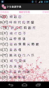少女倉頡字典 screenshot 2
