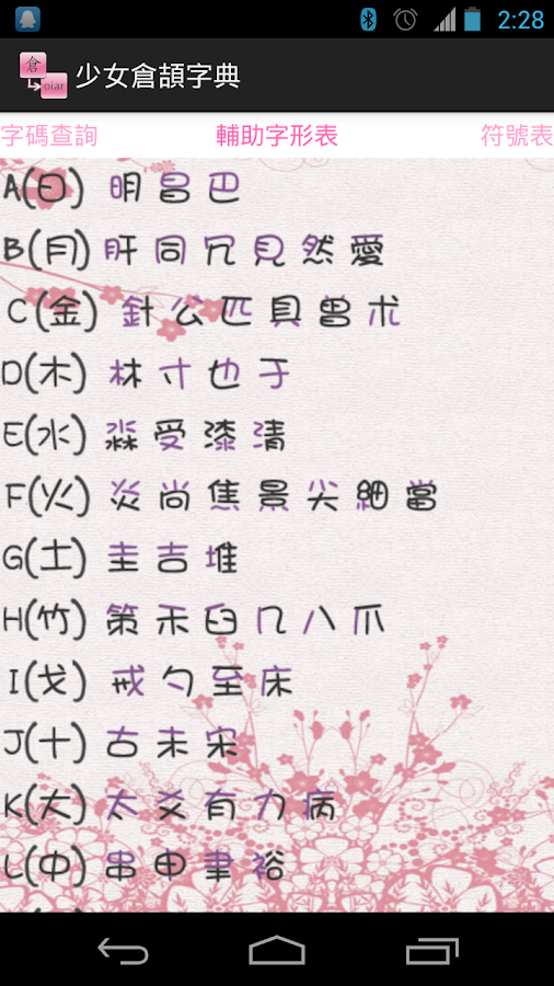 少女倉頡字典 - screenshot