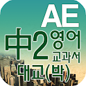 중2 교과서 영단어 대교(박) logo