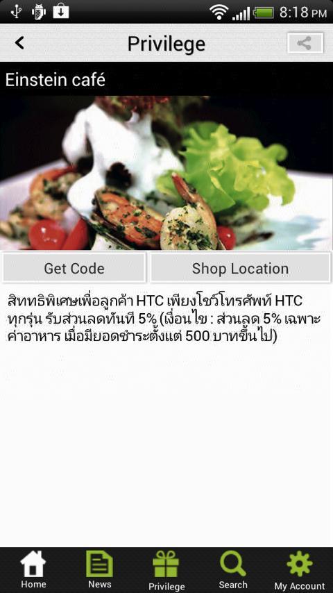 myHTC Privilege - screenshot