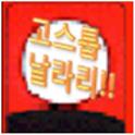 고스톱 먹자 icon