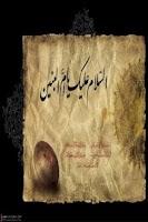 Screenshot of Hazrat Ummul Banin a.s