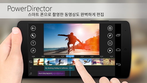 PowerDirector – 무료 버젼