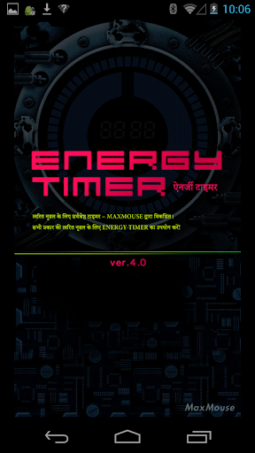 Energy Timer Hindi English