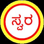 Kannada Bhavageethe - Swara icon