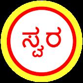 Kannada Bhavageethe - Swara