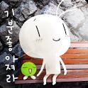 """""""페리테일"""" 고SMS 테마 icon"""
