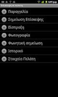 Screenshot of Roplos 5