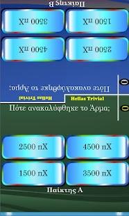Hellas Greek Quiz Vs Trivial