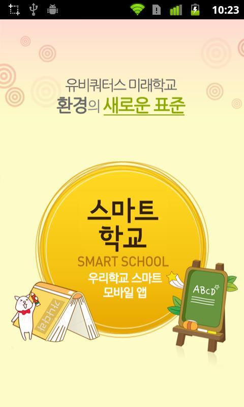동부초등학교 - screenshot