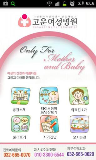 고운여성병원 모바일웹