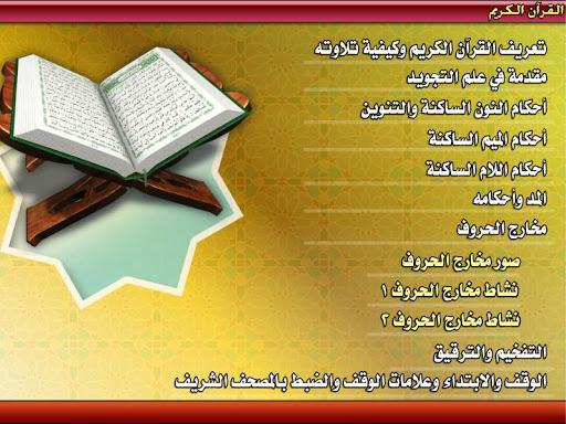 【免費教育App】تعلم تجويد القرآن الكريم-APP點子