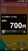 Screenshot of マルチ残高リーダFree /Suicaやnanacoなど対応