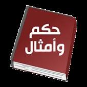 حكم و امثال عربية