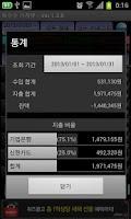 Screenshot of 옥수수 가계부