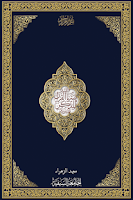 Screenshot of Quran Juz-30 - Mahad al Zahra
