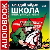Аудиокнига Школа