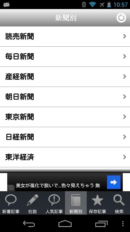 電子新聞 - screenshot