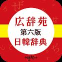 広辞苑 日韓辞典 (고지엔 일한사전) icon