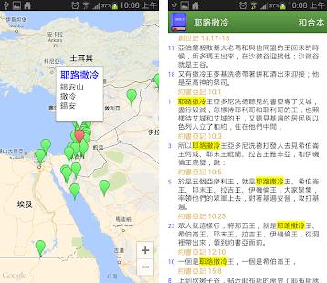 【免費書籍App】聖經書籤、和合本、新譯本、中英對照、多版本、串珠、金句、地圖-APP點子