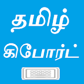 Santha Tamil Key Board