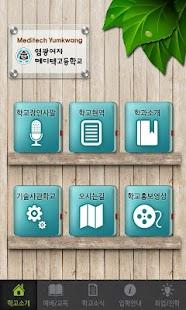 염광여자메디텍고등학교- screenshot thumbnail