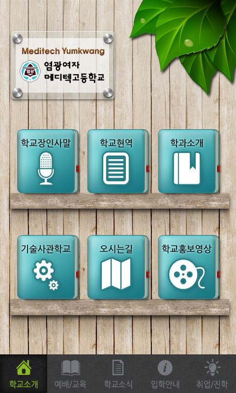 염광여자메디텍고등학교- screenshot