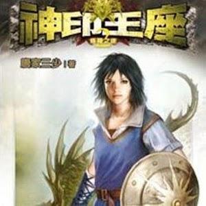 神印王座 書籍 LOGO-玩APPs