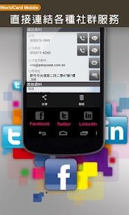 蒙恬名片王 - Mobile(中日韓英名片辨識系統) - screenshot thumbnail